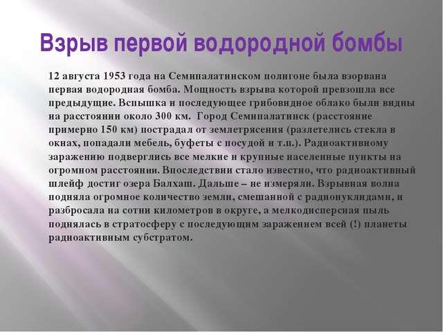 Взрыв первой водородной бомбы 12 августа 1953 года на Семипалатинском полигон...