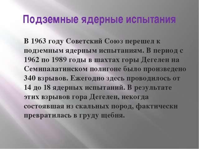 Подземные ядерные испытания В 1963 году Советский Союз перешел к подземным яд...