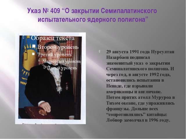 """Указ № 409 """"О закрытии Семипалатинского испытательного ядерного полигона"""" 29..."""