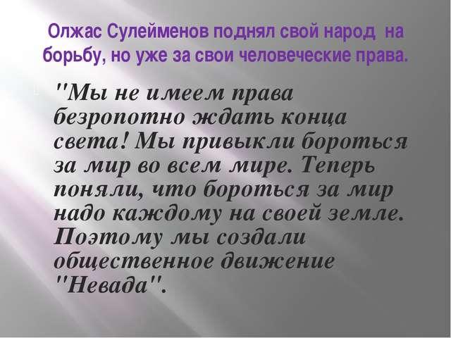 Олжас Сулейменов поднял свой народ на борьбу, но уже за свои человеческие пра...