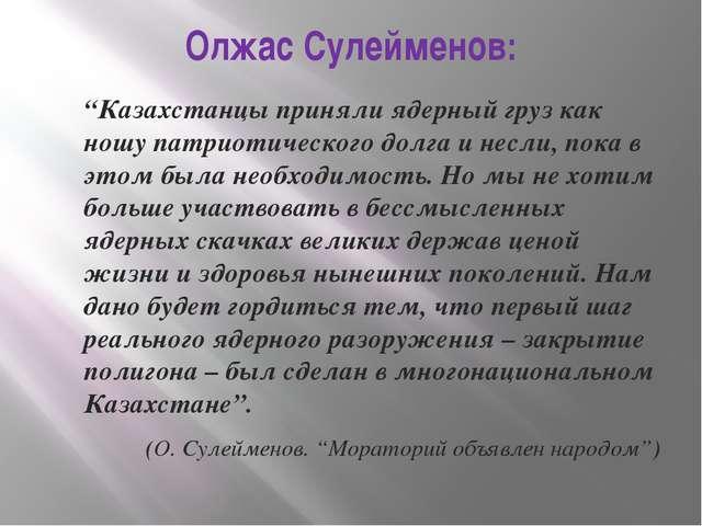 """Олжас Сулейменов: """"Казахстанцы приняли ядерный груз как ношу патриотического..."""