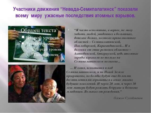 """Участники движения """"Невада-Семипалатинск"""" показали всему миру ужасные последс..."""