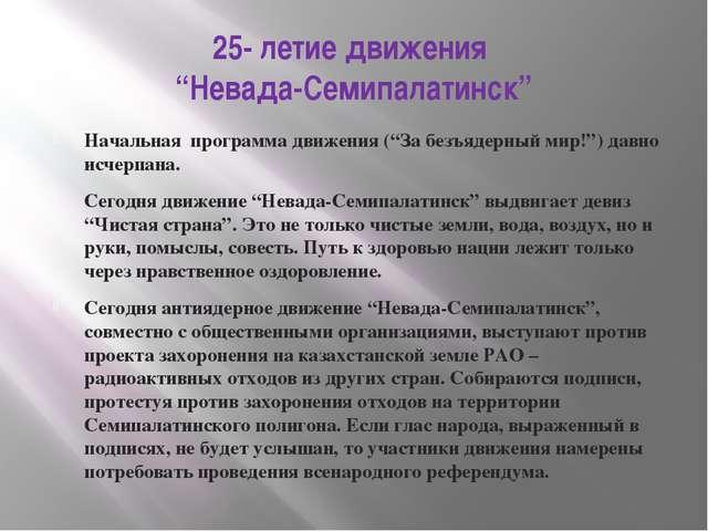"""25- летие движения """"Невада-Семипалатинск"""" Начальная программа движения (""""За б..."""