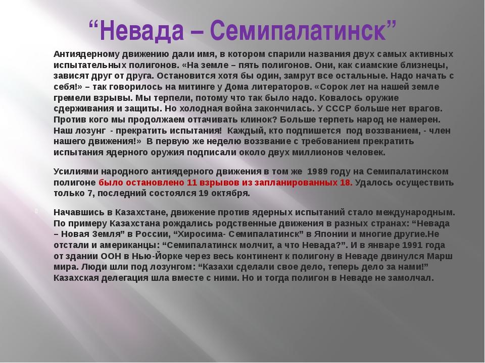 """Невада – Семипалатинск"" Антиядерному движению дали имя, в котором спарили на..."
