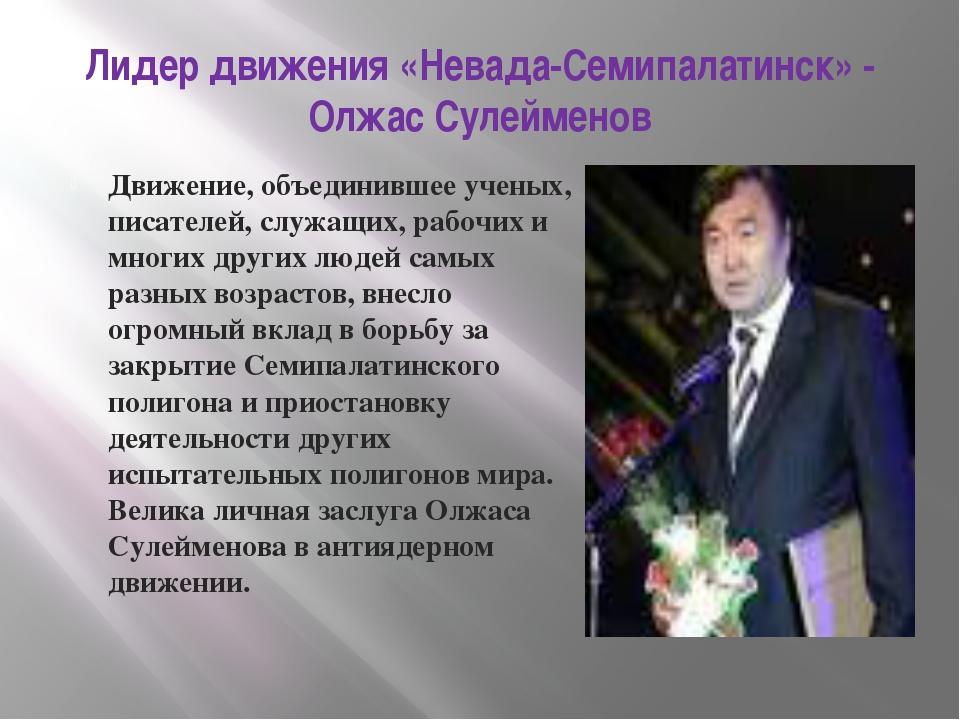 Лидер движения «Невада-Семипалатинск» - Олжас Сулейменов Движение, объединивш...