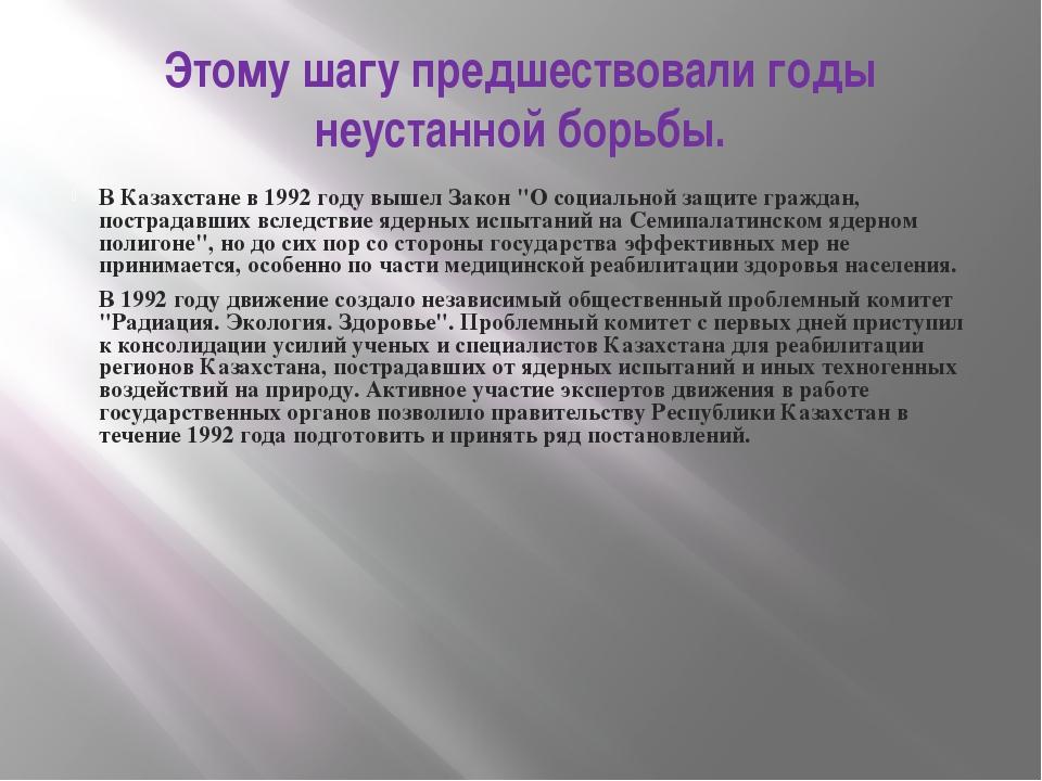 Этому шагу предшествовали годы неустанной борьбы. В Казахстане в 1992 году вы...
