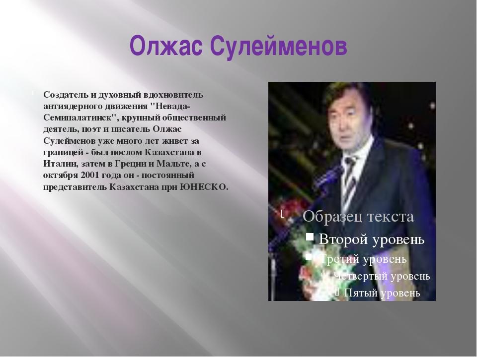 """Олжас Сулейменов Создатель и духовный вдохновитель антиядерного движения """"Нев..."""