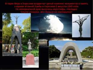 В парке Мира в Хиросиме воздвигнут целый комплекс монументов в память о взрыв