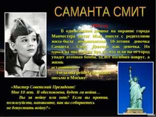 «Мистер Советский Президент! Мне 10 лет. Я обеспокоена, будет ли война… Вы з