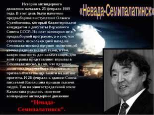 История антиядерного движения началась 25 февраля 1989 года. В этот день был