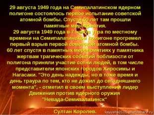 29 августа 1949 года на Семипалатинском ядерном полигоне состоялось первое ис