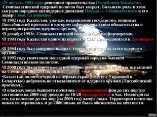 29 августа1991 годарешением правительстваРеспублики КазахстанСемипалатинс