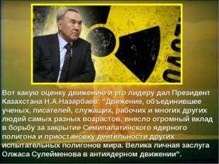 Вот какую оценку движению и его лидеру дал Президент Казахстана Н.А.Назарбаев