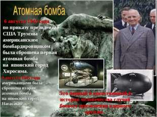6 августа 1945 года по приказу президента США Трумэна американским бомбардир