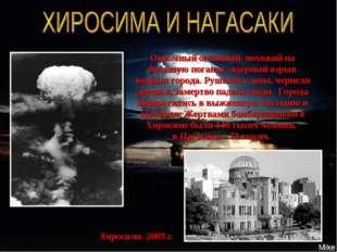 Огромный огненный, похожий на большую поганку, ядерный взрыв накрыл города. Р