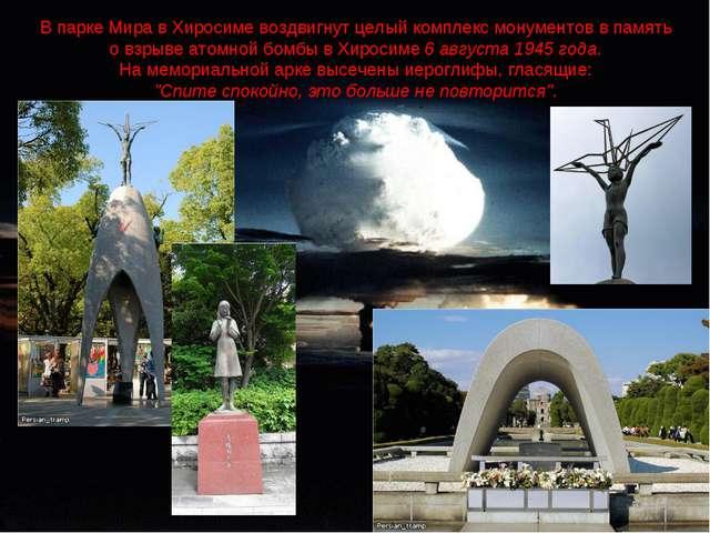 В парке Мира в Хиросиме воздвигнут целый комплекс монументов в память о взрыв...