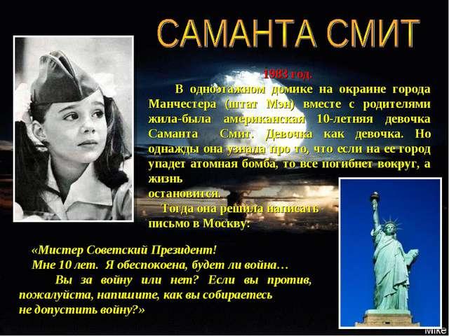 «Мистер Советский Президент! Мне 10 лет. Я обеспокоена, будет ли война… Вы з...