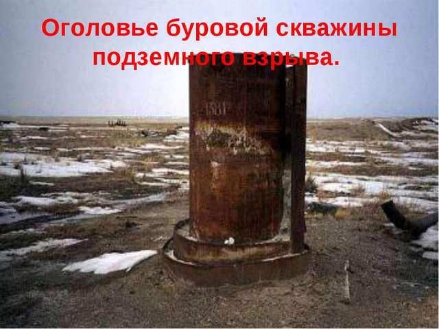 Оголовье буровой скважины подземного взрыва.
