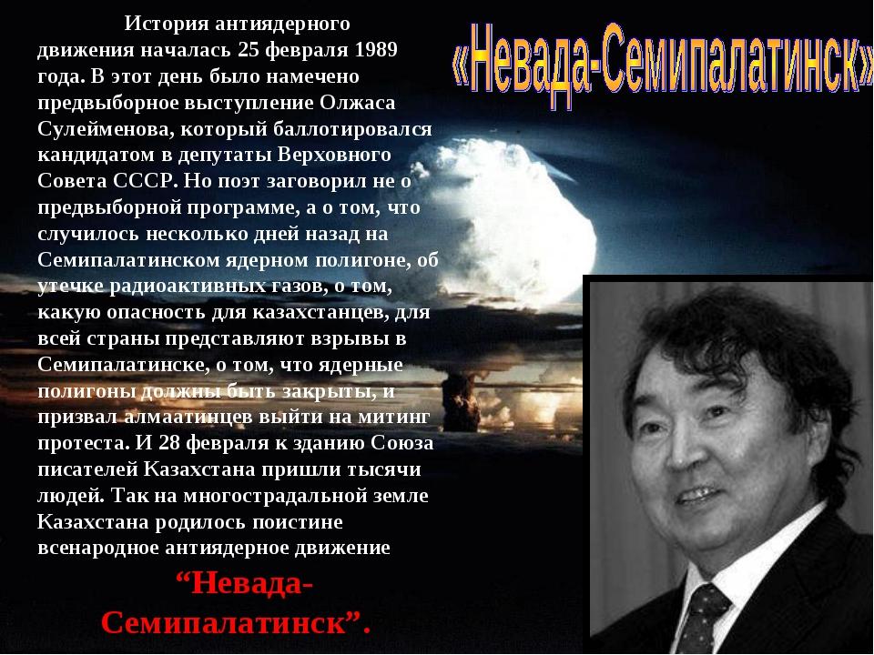 История антиядерного движения началась 25 февраля 1989 года. В этот день был...