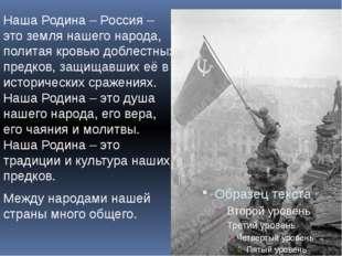 Наша Родина – Россия – это земля нашего народа, политая кровью доблестных пре