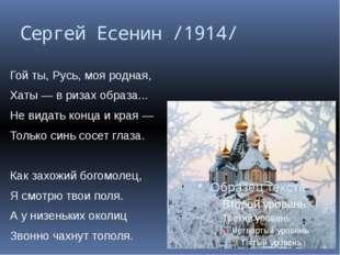 Сергей Есенин /1914/ Гой ты, Русь, моя родная, Хаты — в ризах образа... Не ви