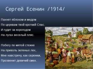 Сергей Есенин /1914/ Пахнет яблоком и медом По церквам твой кроткий Спас. И г