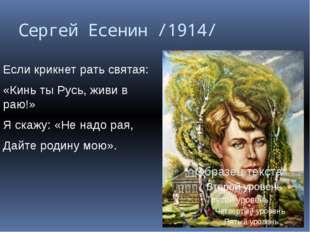 Сергей Есенин /1914/ Если крикнет рать святая: «Кинь ты Русь, живи в раю!» Я