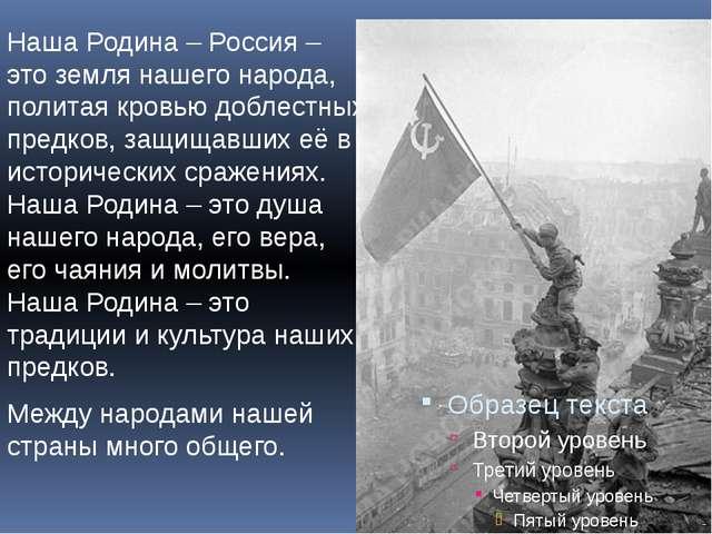 Наша Родина – Россия – это земля нашего народа, политая кровью доблестных пре...
