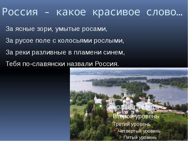 Россия - какое красивое слово… За ясные зори, умытые росами, За русое поле с...