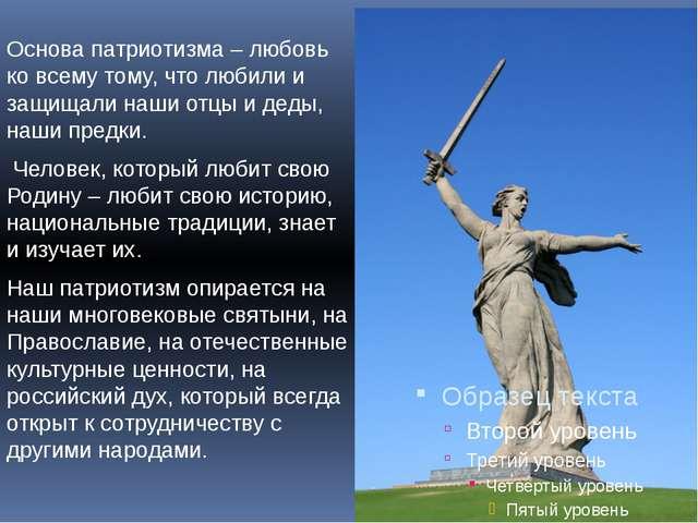 Основа патриотизма – любовь ко всему тому, что любили и защищали наши отцы и...