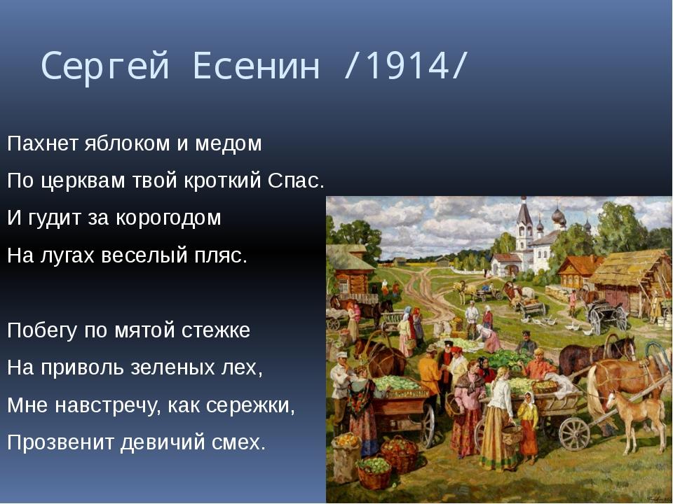 Сергей Есенин /1914/ Пахнет яблоком и медом По церквам твой кроткий Спас. И г...