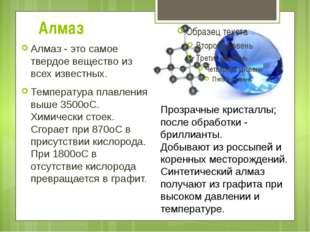 Алмаз Алмаз - это самое твердое вещество из всех известных. Температура плавл