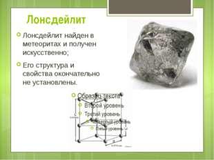 Лонсдейлит Лонсдейлит найден в метеоритах и получен искусственно; Его структу