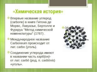 «Химическая история» Впервые название углерод (carbone) в книге Гитона де Мор
