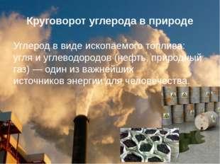 Круговорот углерода в природе Углерод в виде ископаемого топлива: угляиугле