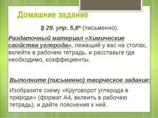 Домашние задание § 29. упр. 5,8* (письменно). Раздаточный материал «Химически