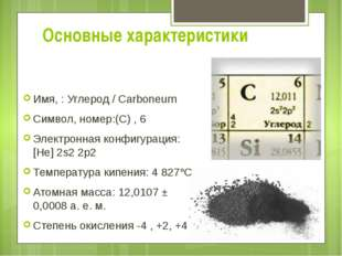 Основные характеристики Имя, : Углерод / Carboneum Символ, номер:(С) , 6 Элек