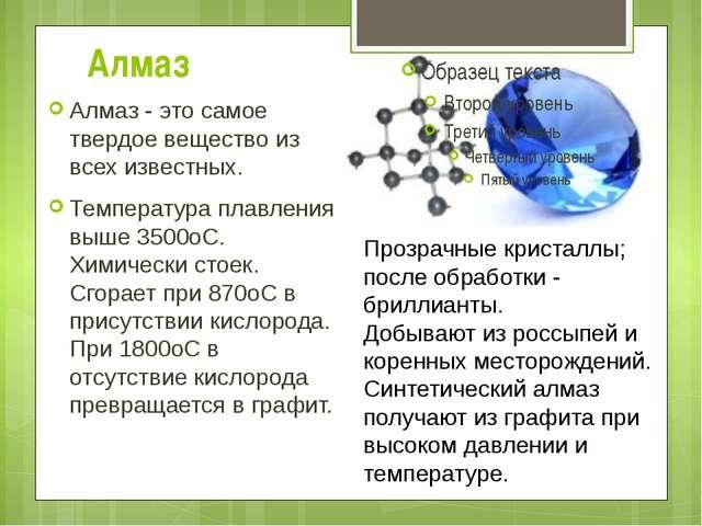 Алмаз Алмаз - это самое твердое вещество из всех известных. Температура плавл...