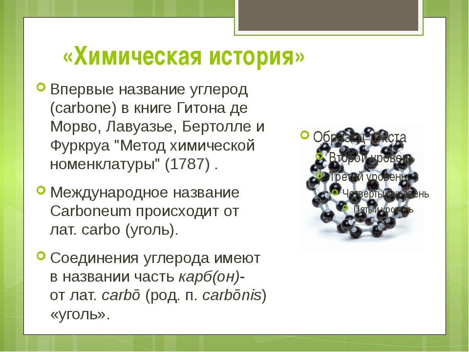 «Химическая история» Впервые название углерод (carbone) в книге Гитона де Мор...