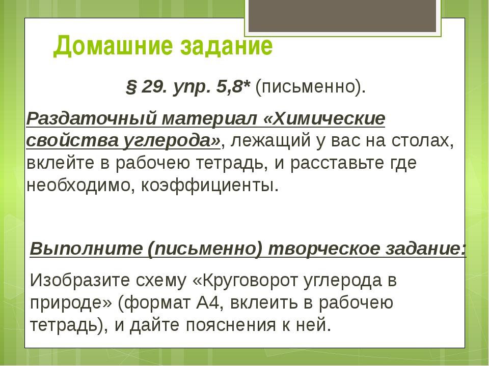 Домашние задание § 29. упр. 5,8* (письменно). Раздаточный материал «Химически...