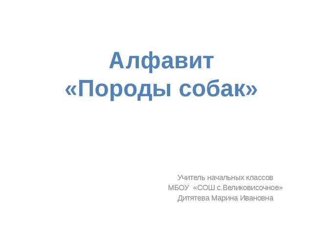 Учитель начальных классов МБОУ «СОШ с.Великовисочное» Дитятева Марина Иванов...