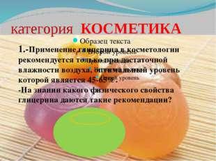 категория КОСМЕТИКА 1.-Применение глицерина в косметологии рекомендуется толь