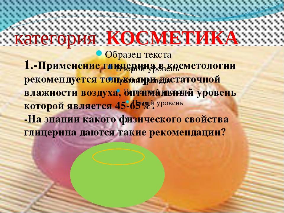 категория КОСМЕТИКА 1.-Применение глицерина в косметологии рекомендуется толь...