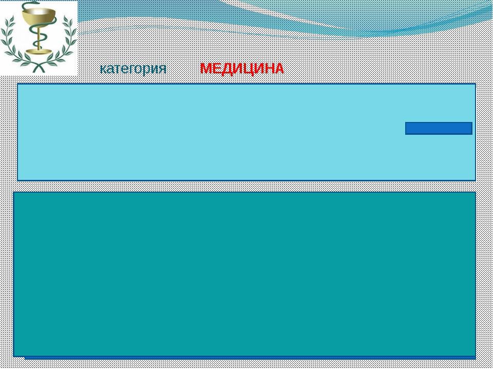 категория МЕДИЦИНА 3. При отравлении этиленгликолем и метиловым спиртом, пос...
