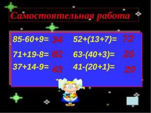 Самостоятельная работа 85-60+9=52+(13+7)= 71+19-8=63-(40+3)= 37+14-9=41