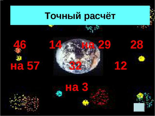Точный расчёт 46 14 на 29 28 на 57 32 12 на 3