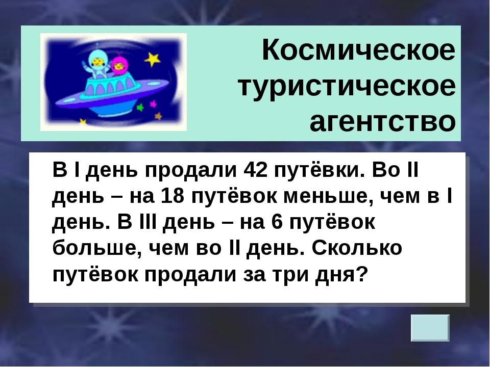 Космическое туристическое агентство В I день продали 42 путёвки. Во II день –...