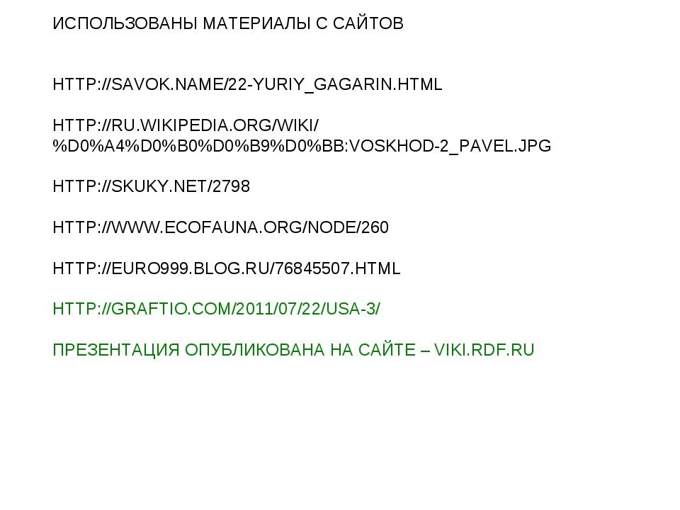 ИСПОЛЬЗОВАНЫ МАТЕРИАЛЫ С САЙТОВ HTTP://SAVOK.NAME/22-YURIY_GAGARIN.HTML HTTP:...