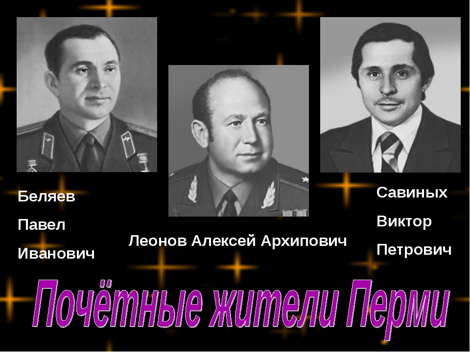 Беляев Павел Иванович Савиных Виктор Петрович Леонов Алексей Архипович