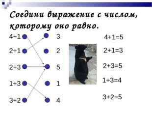 Соедини выражение с числом, которому оно равно. 4+1 3 2+1 2 2+3 5 1+3 1 3+2 4